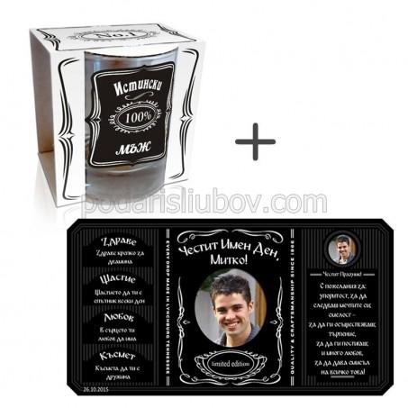 Стикер и чаша за уиски Честит Имен Ден
