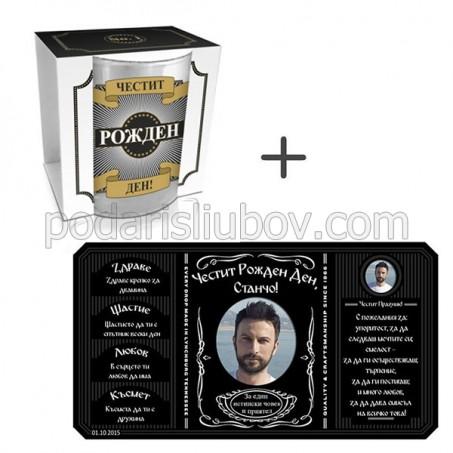 Стикер и чаша за уиски Честит Рожден Ден