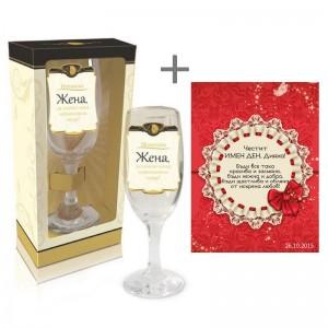 Стикер и чаша за вино Честит Имен Ден