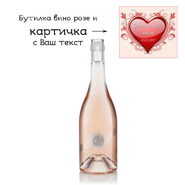Вино Терра Тангра розе Обичам те, с картичка