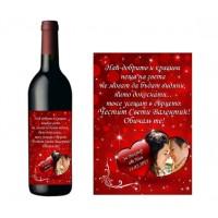 Червено вино с любовен етикет с 2 сърца