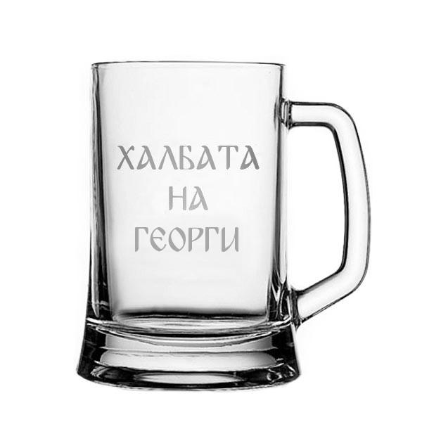 Гравирана халба за бира с Вашето име (Халбата на Георги/ Ники/ име)