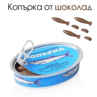 Копърка от шоколад в тематична кутия