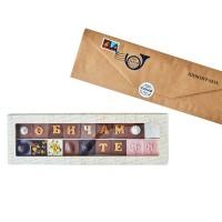 """Белгийски шоколад с послание """"Обичам те"""""""