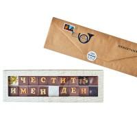 Белгийски шоколад с послание за Имен ден