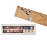 Белгийски шоколад с послание за Рожден ден