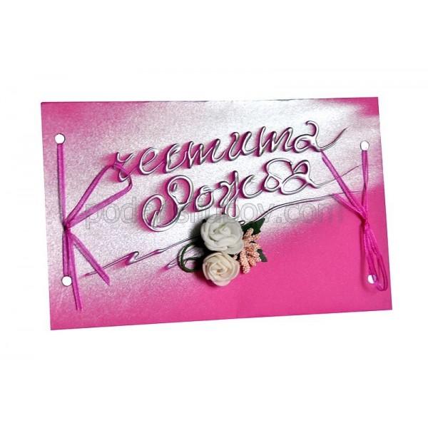 """Арт картичка """"Честита рожба"""", розова"""