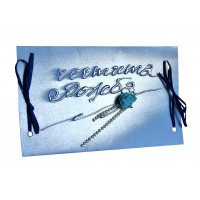 """Арт картичка """"Честита рожба"""", синя"""
