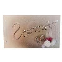 Арт картичка Горчиво, за сватба
