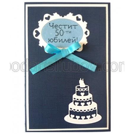 3Д картичка Честит 50-ти юбилей, тъмно синя, 10*15см
