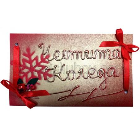 """Арт картичка """"Честита Коледа"""", червена"""