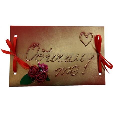 """Арт картичка """"Обичам те"""", червена"""