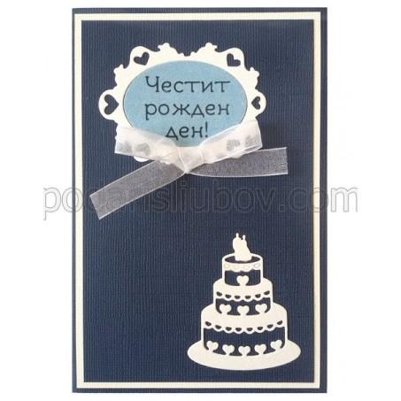 3Д картичка Честит рожден ден, тъмно синя, 10*15см