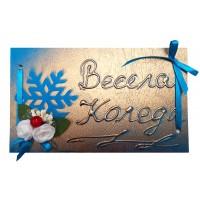 """Арт картичка """"Весела Коледа"""", синя"""