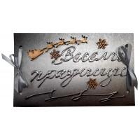 Арт картичка Весели празници, златиста/сребриста