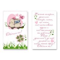 Картичка с истинска четирилистна детелина, с пиленца