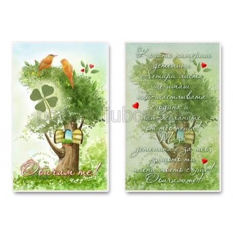 Любовна картичка с истинска четирилистна детелина, 9*6см