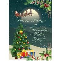 Коледна картичка с еленчета и елха, 11*15см