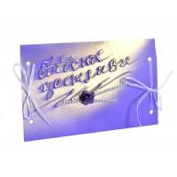"""Рисувана картичка """"Бъдете щастливи"""", лилава"""