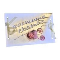 """Рисувана картичка """"Честита сватба"""""""