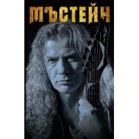 МЪСТЕЙН (книга автобиография на Дейв Мъстейн)
