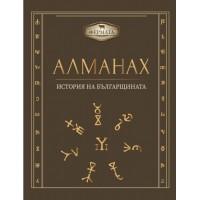 Алманах - История на българщината