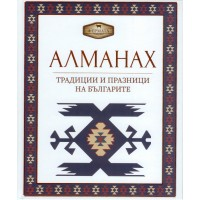 Алманах - Традиции и празници на българите