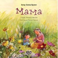 Детска книжка МАМА, стихове, илюстрована