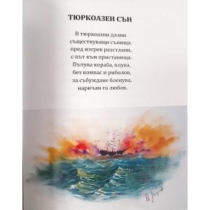 Дом за душата (поезия)