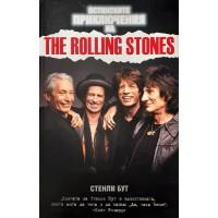Истинските приключения на The rolling stones (биографична книга)