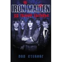 IRON MAIDEN - 30 години зверове (биографична)