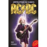 Двете страни на славата AC/DC (книга автобиография), специално издание