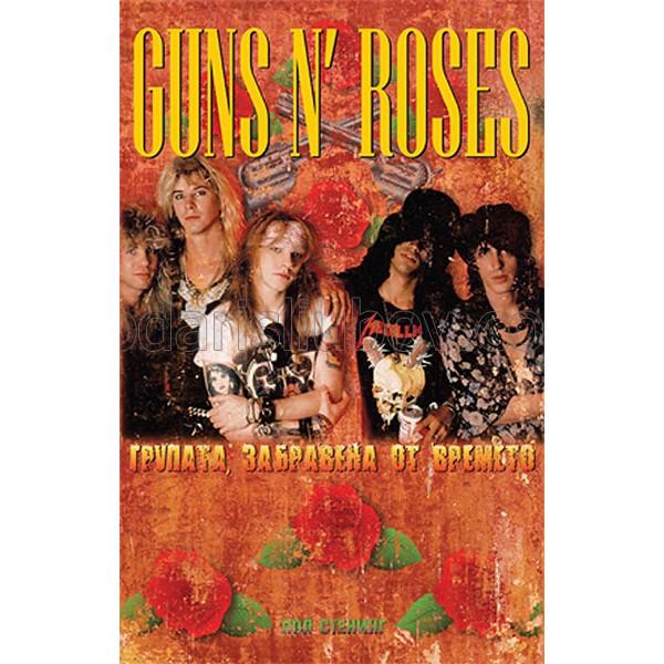 Групата, забравена от времето Guns and Roses (биографична книга)