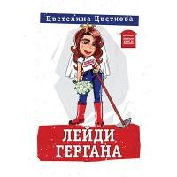 Лейди Гергана