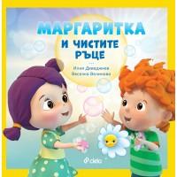"Детска книжка ""Маргаритка и чистите ръце"""