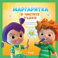"Детска книжка ""Маргаритка и чистите зъбки"""