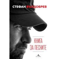 Стефан Вълдобрев - Книга за песните