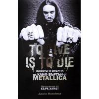 """""""To live is to die"""", животът и смъртта на Клиф Бъртън"""