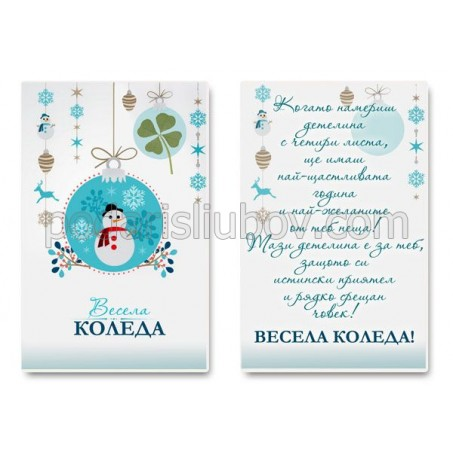 Картичка за Коледа с детелинка