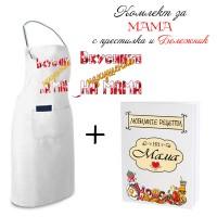 Комплект за мама с престилка и Бележник за рецепти