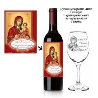 Бутилка вино с етикет и гравирана чаша с икона Богородица