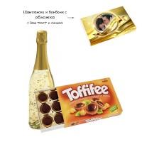 """Бутилка шампанско и бонбони """"Обичам те, злато мое"""""""