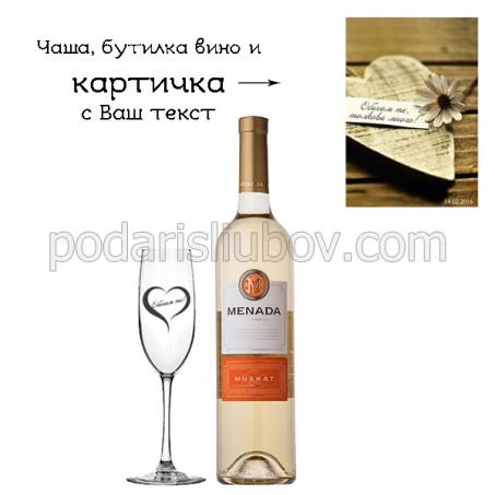 """Бутилка бяло вино и гравирана чаша """"Обичам те"""" в сърце"""