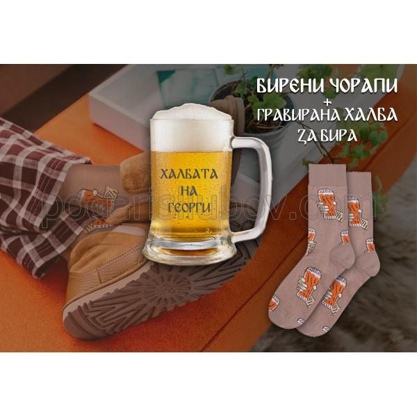 Бирена изненада! Щури бирени чорапи + Гравирана халба за бира