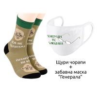 """Яки чорапи + забавна маска """"Генерала"""""""
