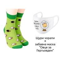 """Щури чорапи + забавна маска """"Овце за Гергьовден"""""""
