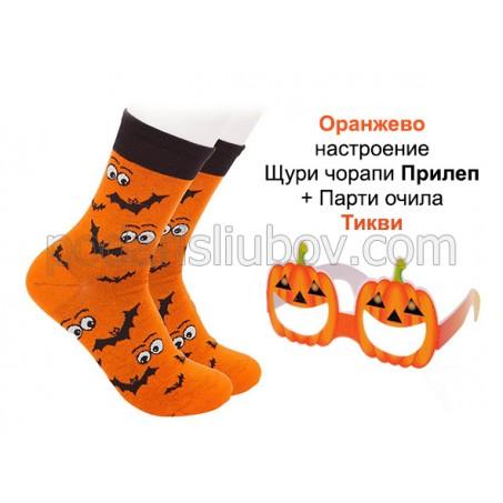 """Щури чорапи """"Прилеп""""+ Парти очила """"Тикви"""""""