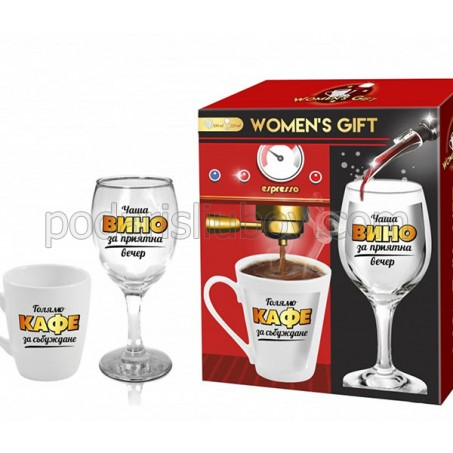 За нея - дамски комплект с чаша за кафе и за вино