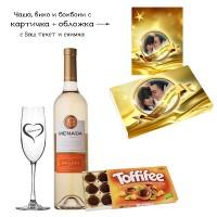 Бутилка вино, бонбони Обичам те, злато и гравирана чаша