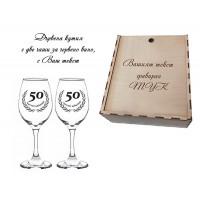 Дървена кутия + две чаши за червено вино, гравирани с Ваш текст